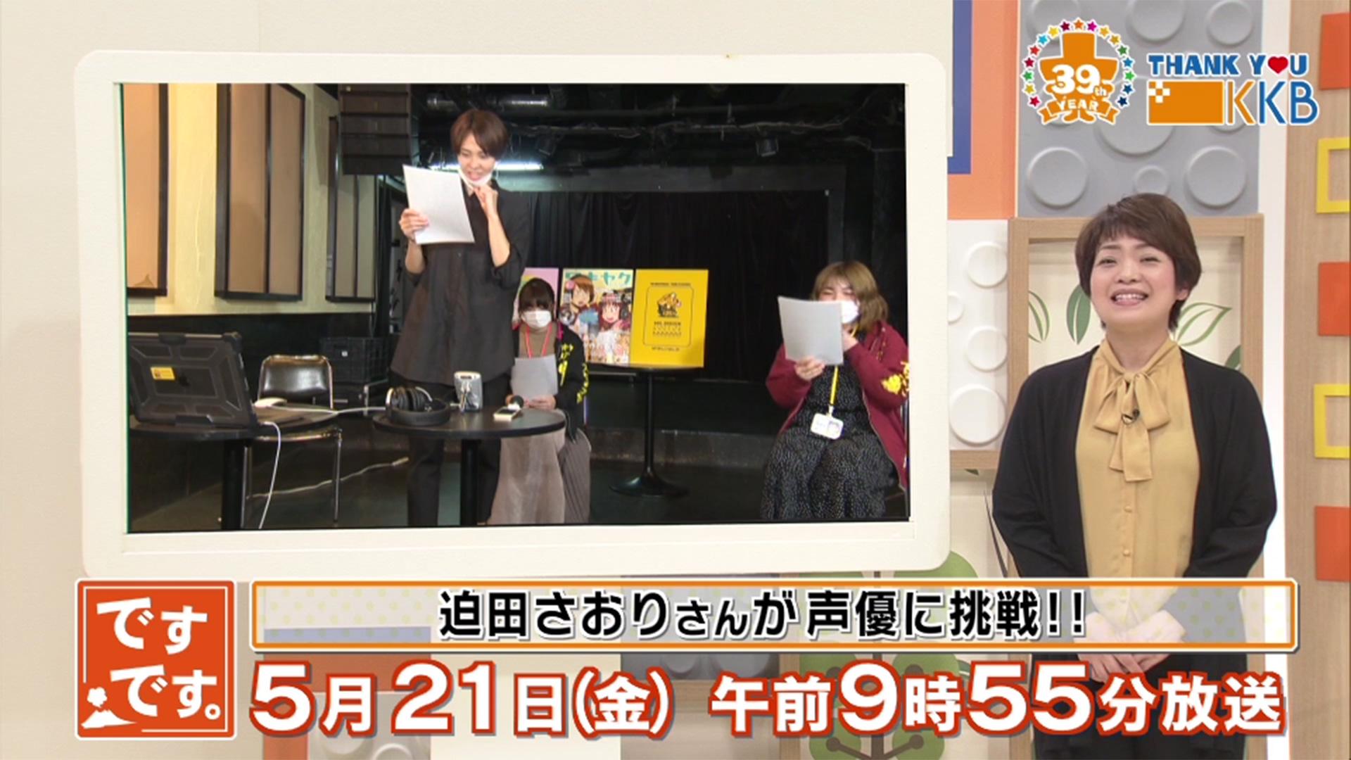 ワキヤクスタジオがKKB『ですです。』にてテレビ出演します!!